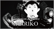 HARIKOの伝授と未来