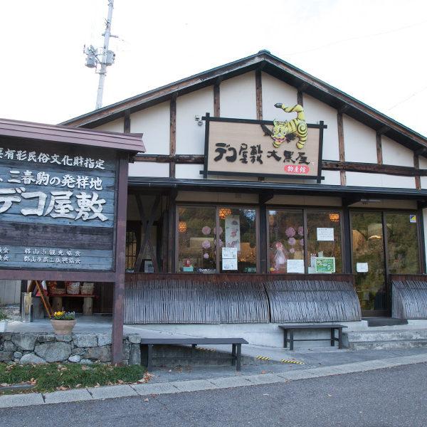 デコ屋敷大黒屋物産館